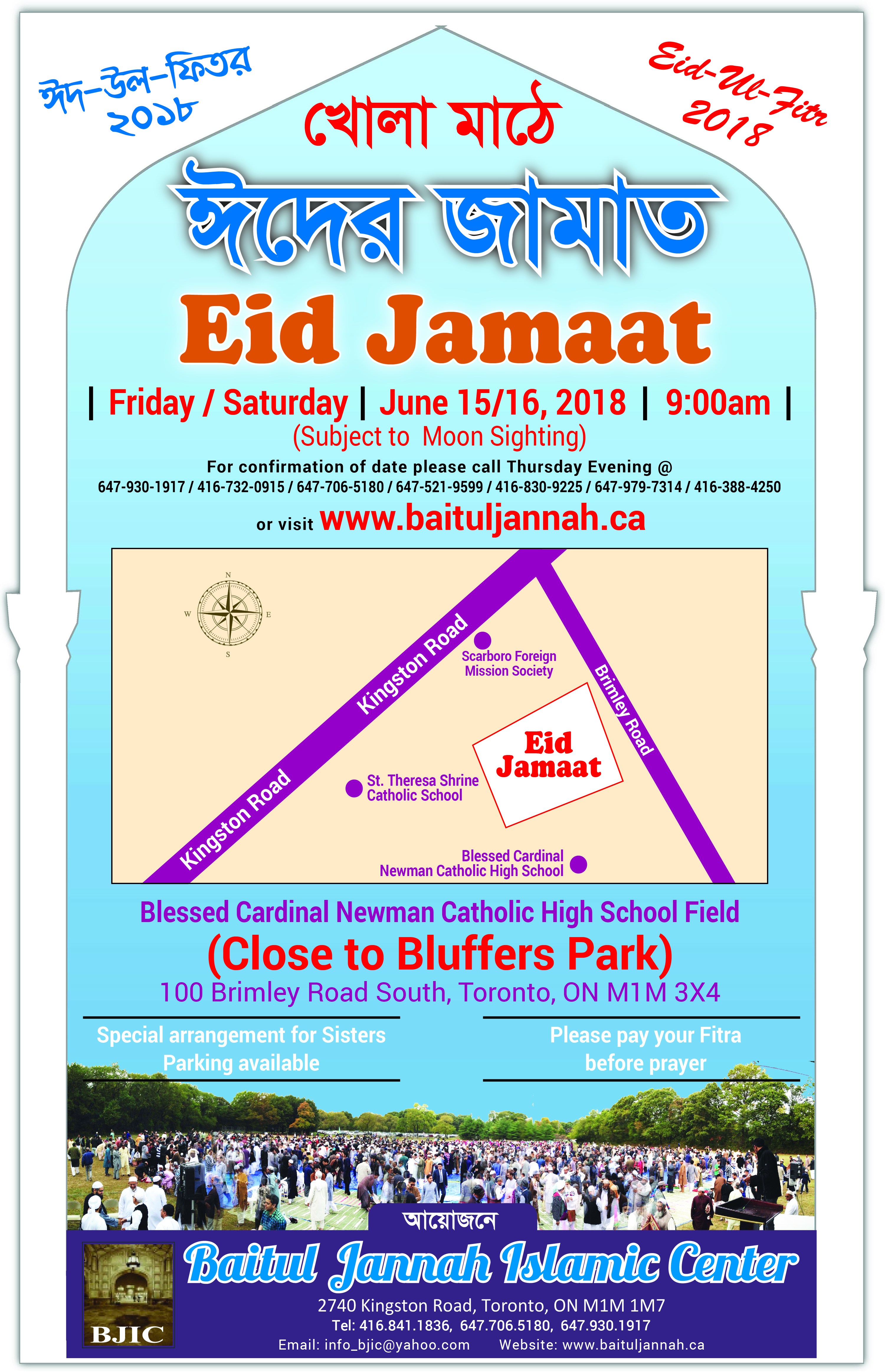 Baitul Jannah Islamic Center